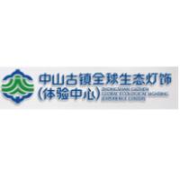 中山古镇全球生态灯饰体验中心