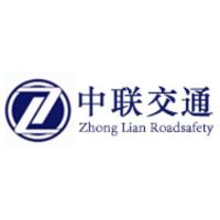 河南中联交通产业发展有限公司