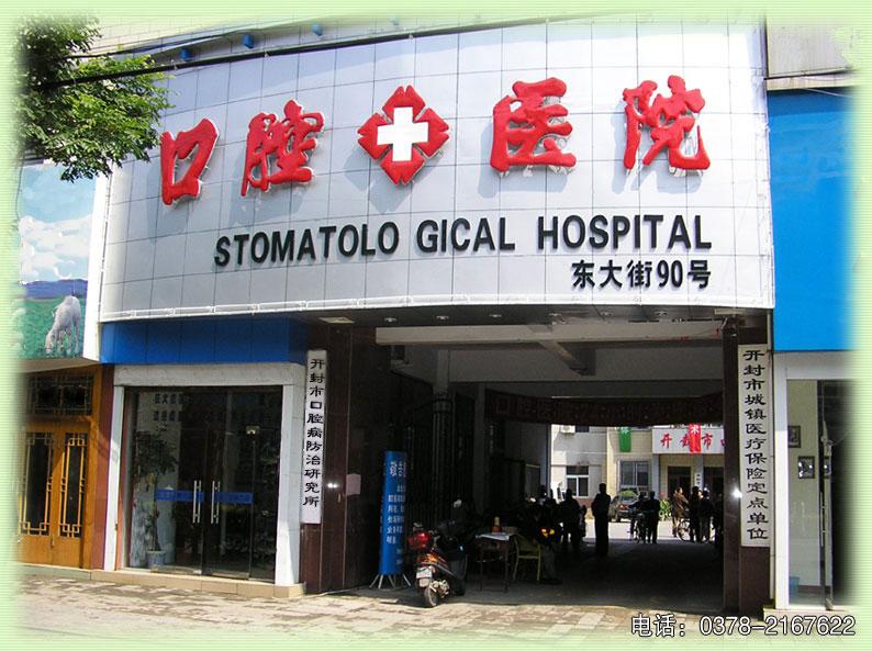 招聘市场营销类-开封市口腔医院-九博人才网|郑州