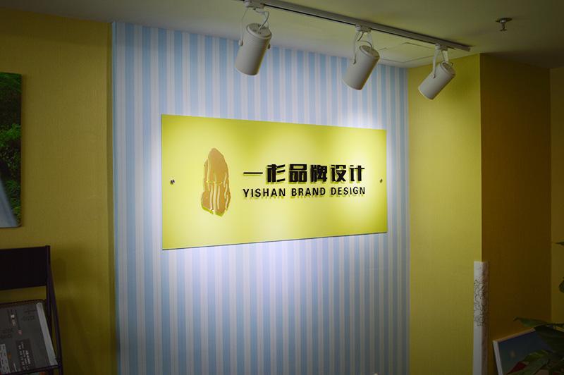 郑州一杉品牌设计有限公司