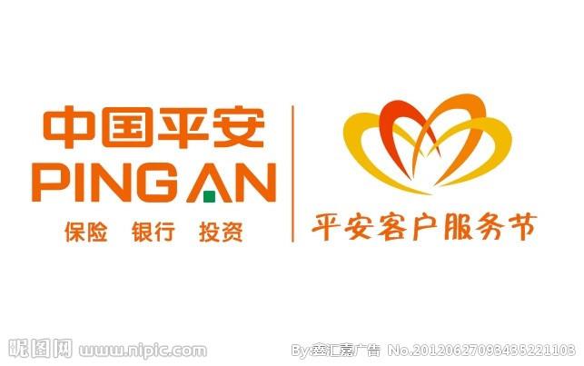 中国平安信阳中心支公司营销部