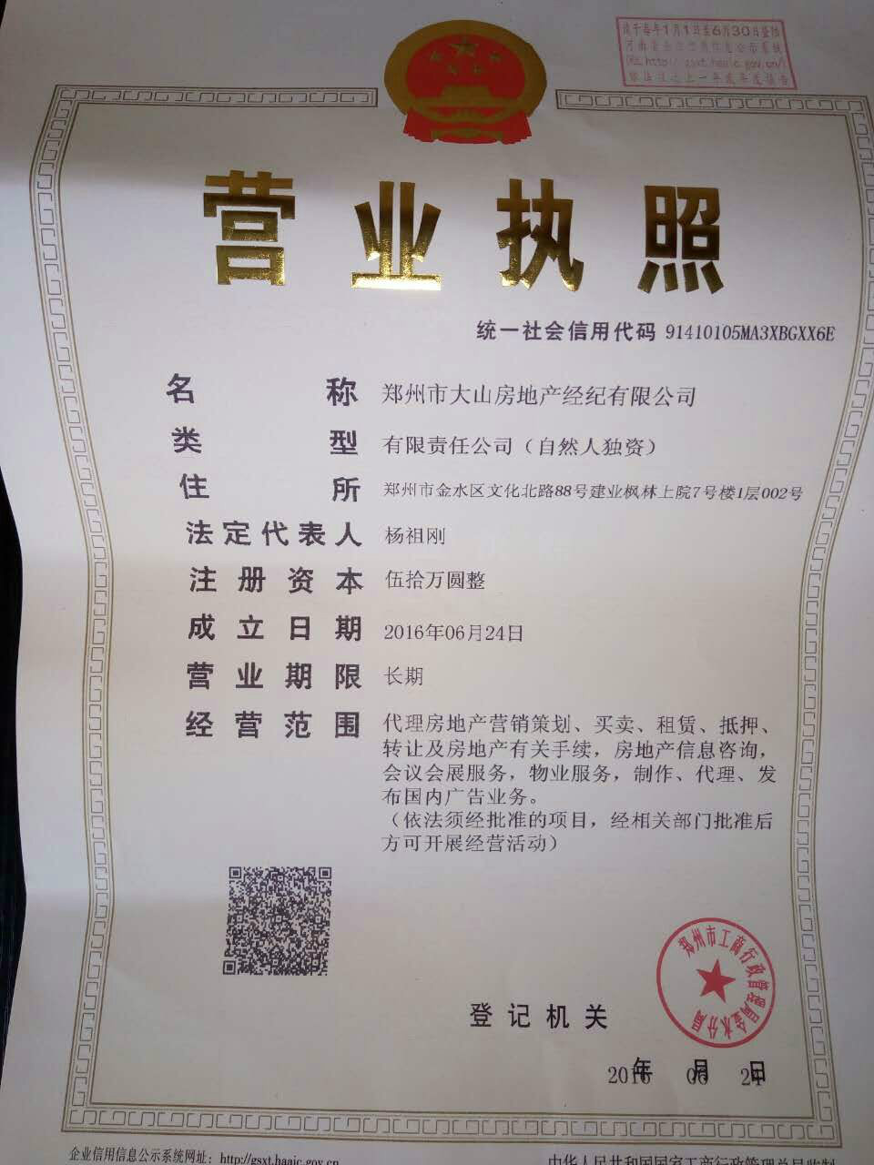 郑州市乐有家房地产经纪有限公司怎么样?