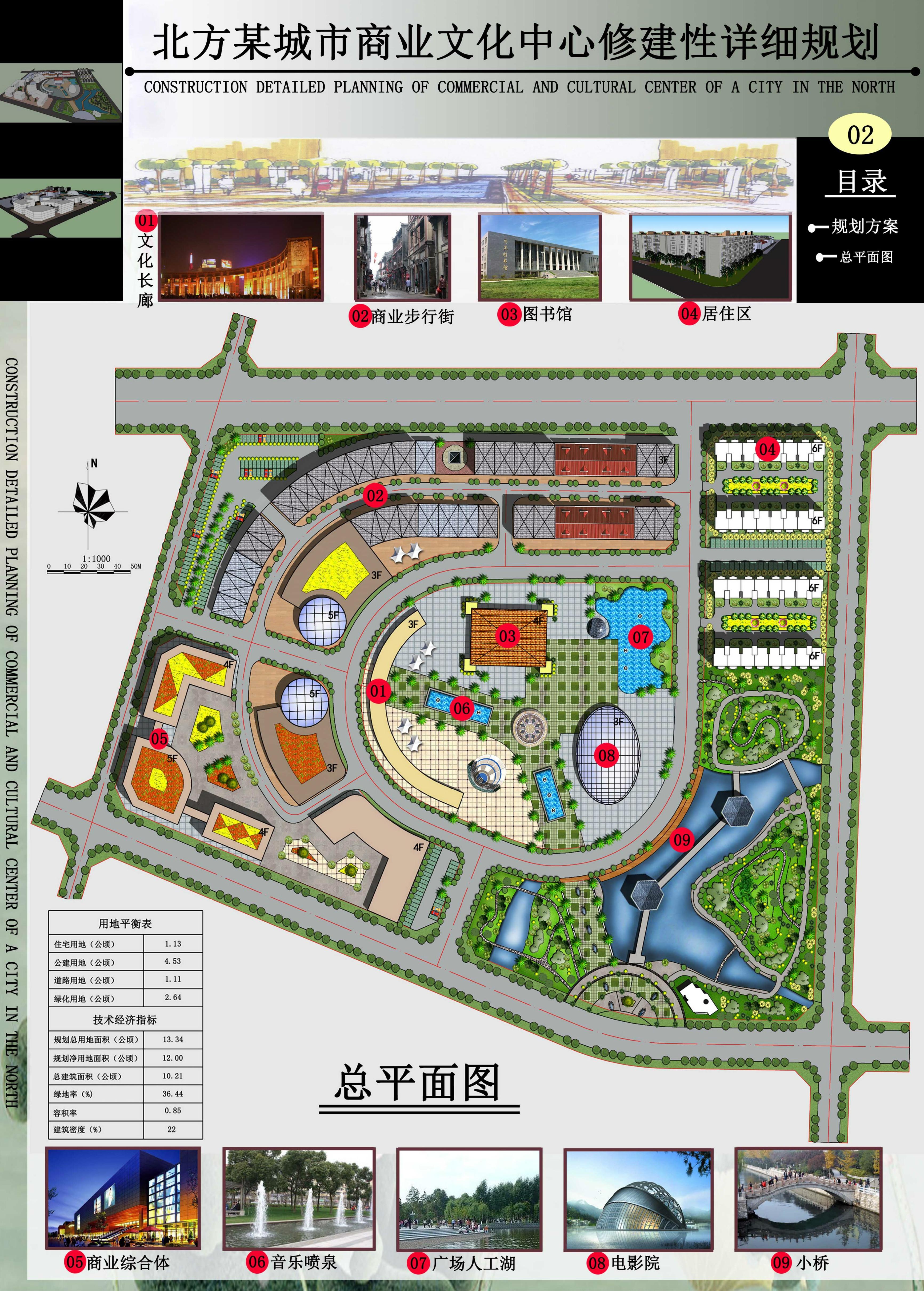 园林规划设计得最终成果是园林规划设计图纸,其中包括总平面图,单体