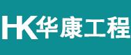 河南华康工程技术咨询有限公司