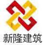 郑州市新隆商贸有限公司