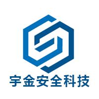 河南宇金安全科技有限公司