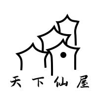天下仙屋(北京)民宿文化交流有限公司