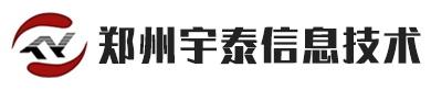 郑州宇泰信息技术有限公司