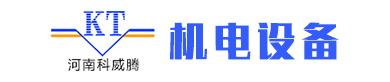 郑州科威腾机电设备有限公司