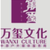 河南万玺文化发展有限公司
