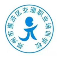 郑州市惠济区高乘交通职业培训学校