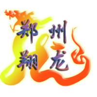 郑州翔龙计算机技术服务有限公司